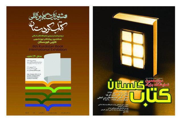 برگزاری همزمان 2 نمایشگاه کتاب در سنندج و گرگان
