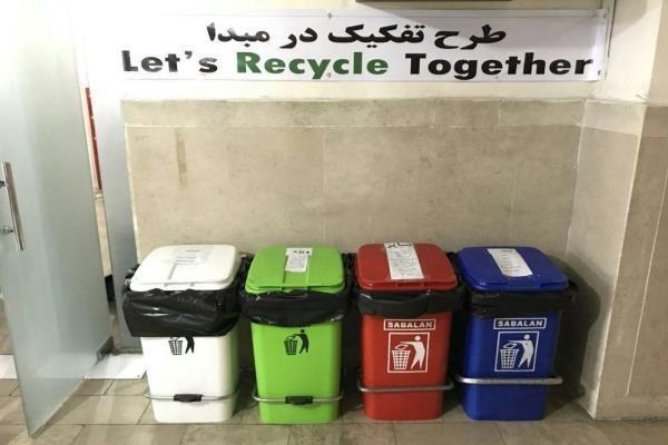 کاهش فراوری پسماند و ترویج تفکیک از مبدا زباله مدنظر واقع شده است