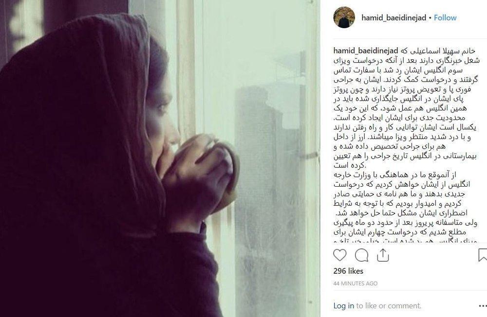 درخواست بعیدی نژاد از وزرای انگلیسی: به این خانم ایرانی یاری کنید!