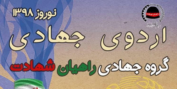 ثبت نام اردوی جهادی نوروز 98 شروع شد