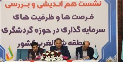 معرفی 9 طرح گردشگری با اعتباری بالغ بر 1200 میلیارد ریال در آذربایجان غربی