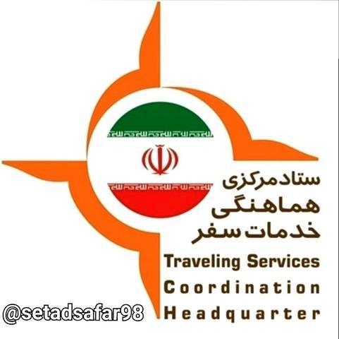 دستور رئیس ستاد مرکزی هماهنگی خدمات سفر به استانداران کشور در مورد تعطیلات عید غدیر