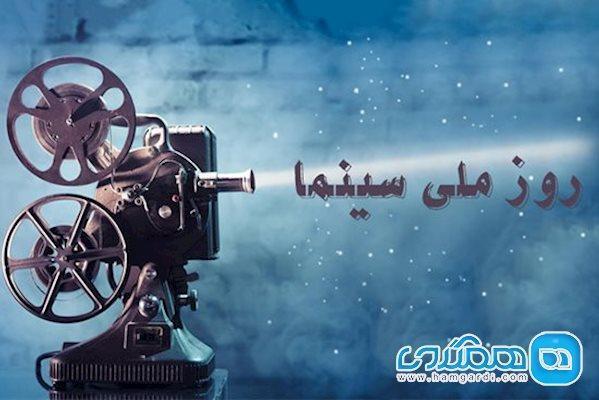 21 شهریور، روز ملی سینما گرامی و فرخنده باد