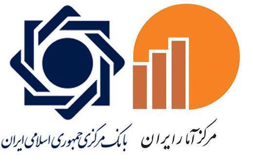 اختلاف دیرینه میان بانک مرکزی و مرکز آمار ایران بر سر نرخ تورم