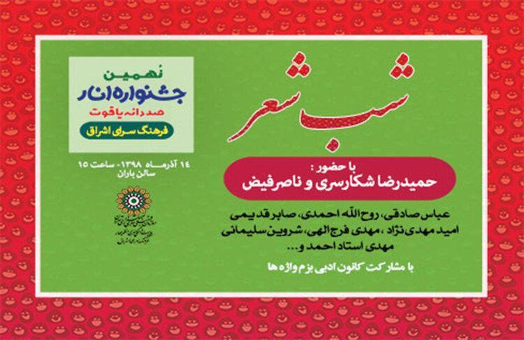 شب شعر یلدایی در جشنواره انار