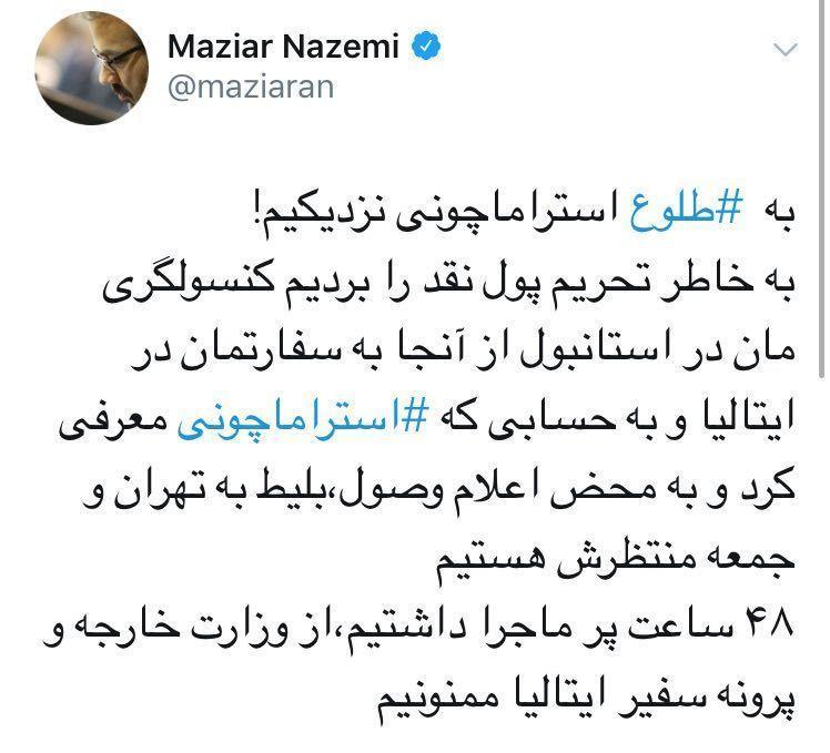 زمان بازگشت استراماچونی به تهران