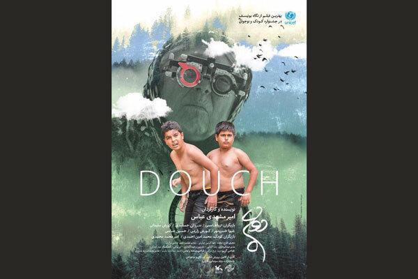 نمایش فیلم دوچ با دوبله ژاپنی در جشنواره اکیناوا