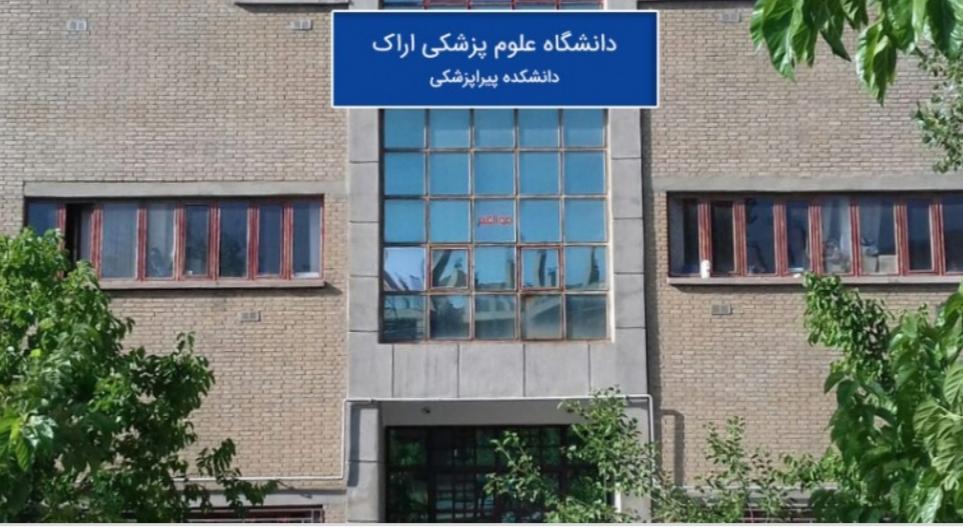 تعطیلی دانشگاه علوم پزشکی اراک در روز های سوم و چهارم اسفند صحت ندارد