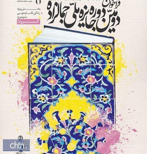 دومین دوره جایزه ادبی و فرهنگی جمالزاده در اصفهان برگزار می گردد
