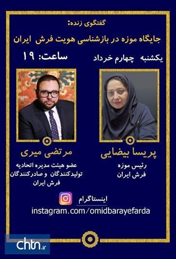 نشست مجازی صندلی موزه در بازشناسی هویت فرش ایران برگزار می گردد