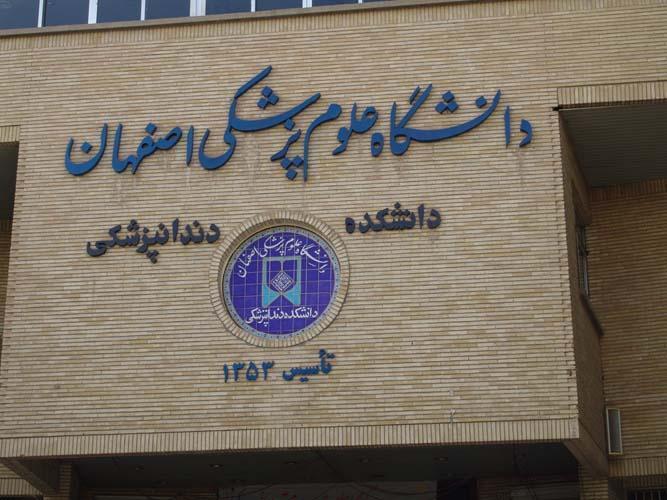 پذیرش دانشجو بیش از ظرفیت امکانات دانشکده دندانپزشکی اصفهان مشکلاتی برای تحصیل ایجاد نموده است