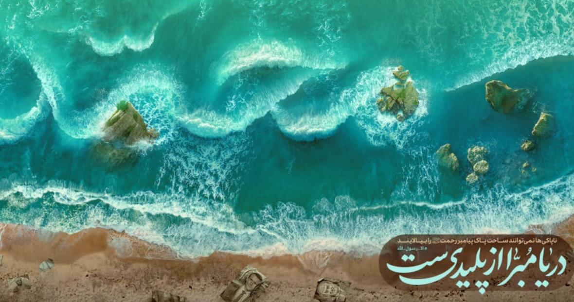 دیوارنگاره دریا مبرّا از پلیدی ست