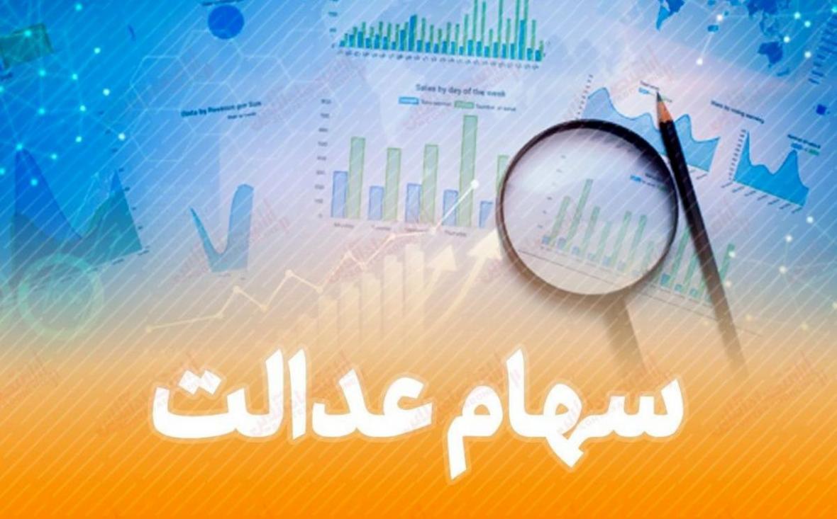 ارزش روز سهام عدالت سه شنبه 20 آبان