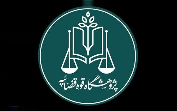 سامانه نشریات علمی قوه قضاییه راه اندازی شد
