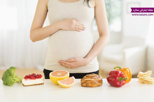 بهترین رژیم غذایی بارداری (بایدها و نبایدهای تغذیه در دوران بارداری)