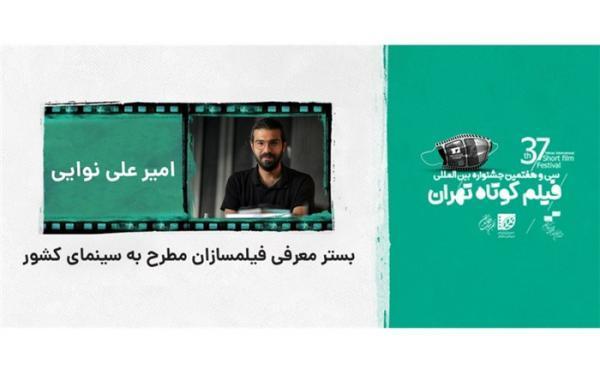 علی نوایی: جشنواره فیلم کوتاه بستر معرفی فیلمسازان مطرح به سینمای کشور است