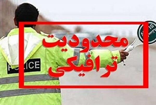 محدودیت ها و تمهیدات ترافیکی آذربایجان شرقی در روز 13 فروردین