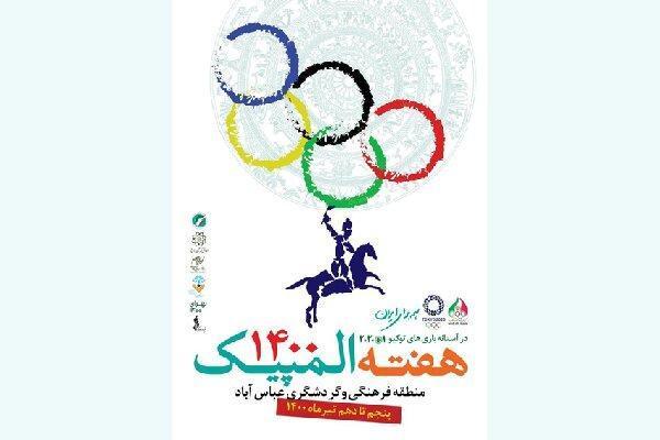 ویژه برنامه های فرهنگی، هنری و ورزشی به مناسبت هفته المپیک