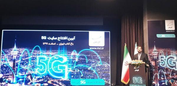 سایت 5G همراه اول در باغ کتاب راه اندازی شد؛ مقصد بعدی شهر قم و دانشگاه های شهید بهشتی و تهران و شریف